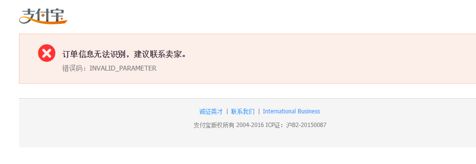 error_invalid_parameter_alipay_module_prestashop